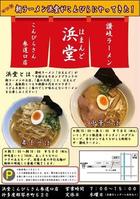 ≪朝食付プラン≫★瀬戸内の魚達とお肉料理クレイン〜鶴〜リニューアル♪