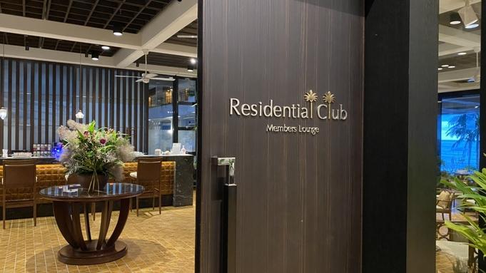 【9〜10月ラストサマーSALE】クラブアクセス付!全室オーシャンビューワンランク上のクラブステイ