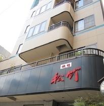 松竹旅館外観