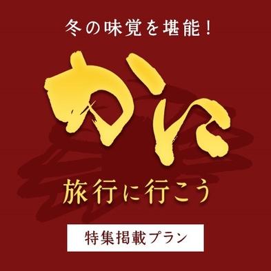 【活蟹も楽しむ蟹尽くしプラン】活松葉ガニ1枚使用!姿・刺・焼・鍋・甲羅焼★日本海満喫コース