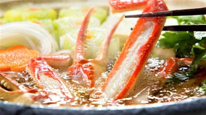 【気軽に蟹を楽しめる♪】★絶品スープでいただく当館自慢の『かに鍋』プラン