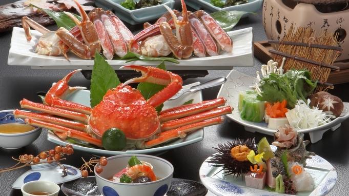 【当館スタンダード蟹プラン】王道の姿蟹1枚・蟹スキ・蟹料理・地魚造りも堪能★お手頃♪蟹会席プラン