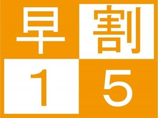 ☆早割15プラン☆