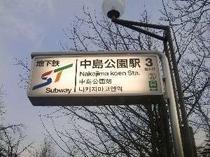 【周辺施設】地下鉄中島公園駅3番出口