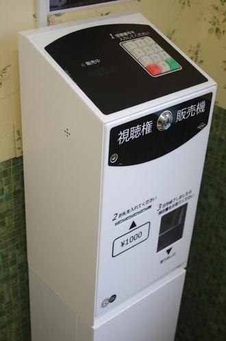 有料放送販売機