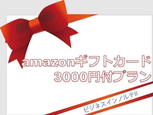 【現金払限定】アマゾンギフト券3000円付プラン
