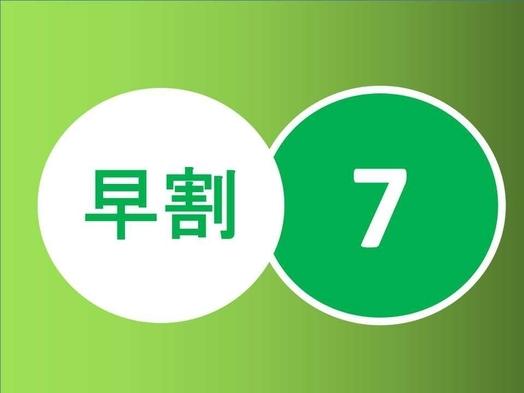 【さき楽7】…7日前迄予約でお得に札幌STAY!≪さき楽≫