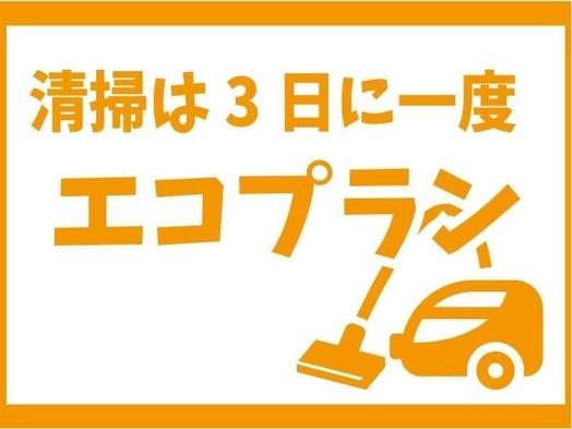 【現金払い限定】清掃は3日に1回☆アメニティは毎日交換☆エコプラン