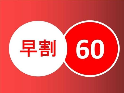 【さき楽60】…60日前迄予約が圧倒的にお得!≪さき楽≫【現金払い限定】