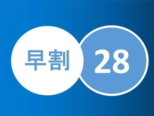 【さき楽28】…28日前迄予約でお得に客室をキープ!≪さき楽≫