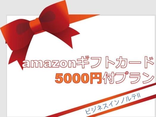 【現金払限定】アマゾンギフト券5000円付プラン