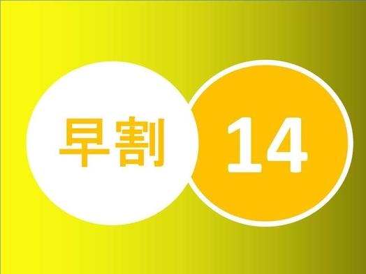 【さき楽14】…14日前迄予約でお得に泊まろう!≪さき楽≫