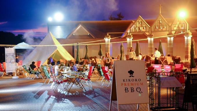夏の定番!手ぶらで楽しめるキロロプレミアムBBQディナープラン(朝食・BBQ・温泉付)