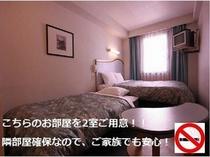 【隣部屋確約】禁煙スタジオ・ツイン