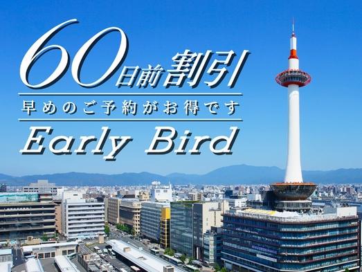 「さき楽」60日前のご予約でおトクに!!〜食事なし〜