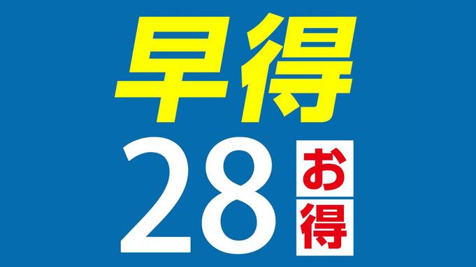 ≪早得28≫先取り予約でスーパーバリュー!【素泊まり】