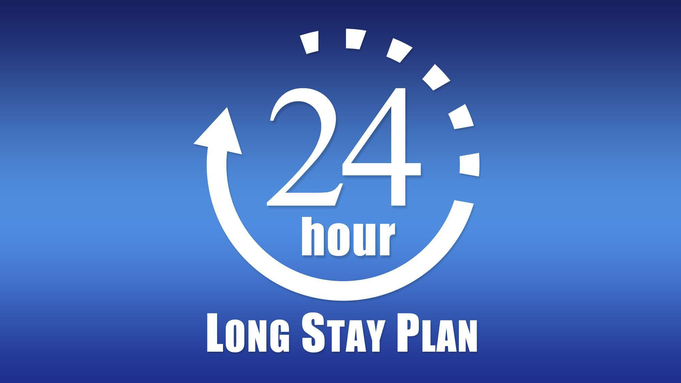【最大24時間のんびりステイ♪】★チェックイン12時〜チェックアウト12時★朝食付き♪