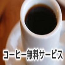 ☆コーヒー無料サービス(1F)21:00〜24:00