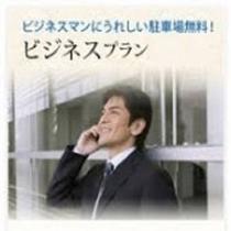 ◇ビジネス応援プラン◇ビジネスマンにうれしい駐車場料金無料プラン