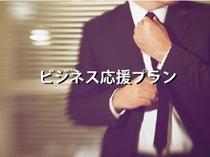 ◇ビジネス応援プラン◇