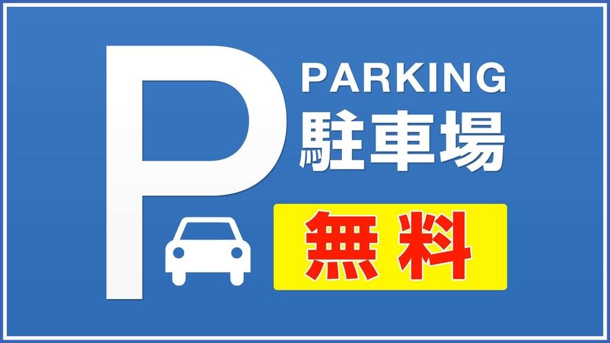 駐車場無料プランあります♪