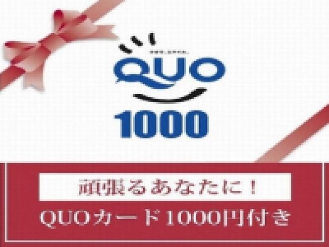 QUOカード1.000円:出張ビジネスマン応援♪