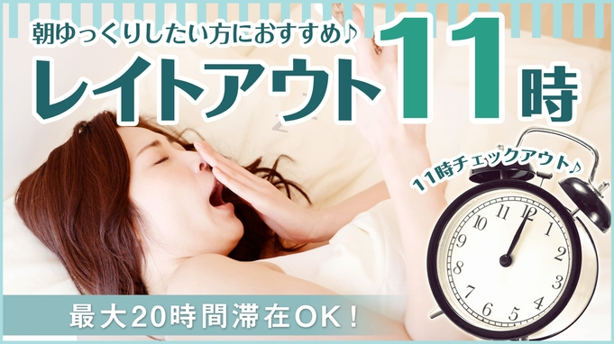 【高知県民限定】11時までのレイトチェックアウトプラン ☆素泊まり