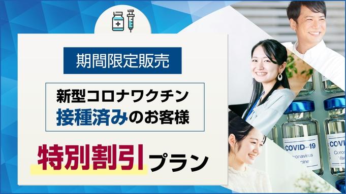 【新型コロナワクチン接種済みのお客様 特別11%割引】-期間限定で販売致します- ☆素泊まり
