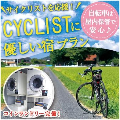 【サイクリストにやさしい宿】◆◇レンタルサイクルプラン素泊まりプラン◇◆/はりまや橋まで徒歩3分