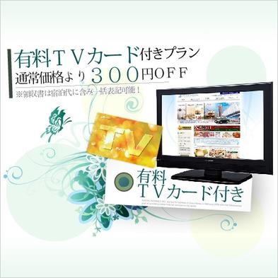 300円OFF!☆\有料テレビカード付/素泊まり