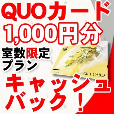 【領収書一括表記!】QUOカード1,000円付☆/素泊まり