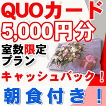 QUOカード5000円(朝食付)