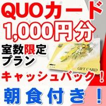 QUOカード1000円(朝食付)