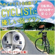 サイクリストプラン