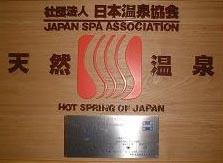 日本温泉協会天然温泉表示看板