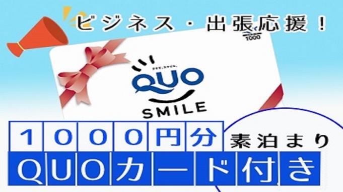 【ビジネスマン必見!】便利なQUOカード1,000円付プラン≪素泊まり≫