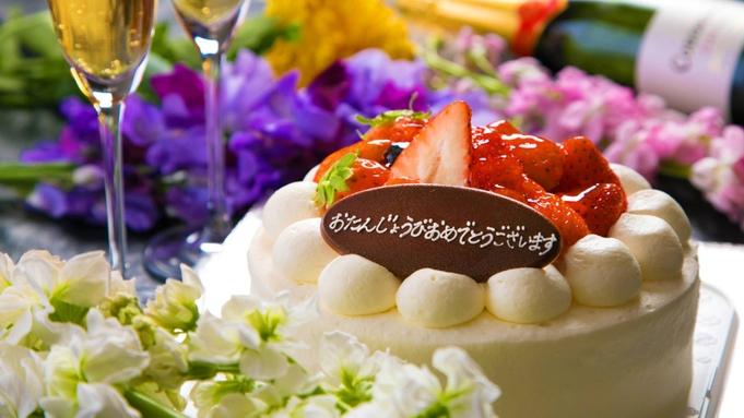 【記念日プラン】祝い魚で「特別な日」をお祝い<選べる特典付き>ケーキなら「3種類」から