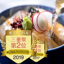 【朝ごはんフェスティバル2019】受賞!