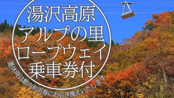 【湯沢高原ロープウェイ券付】初秋〜紅葉狩りに♪ファミリーにもおすすめ!秋の山歩きプラン(夕朝食付)