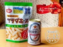 新潟限定ビール&おつまみセット