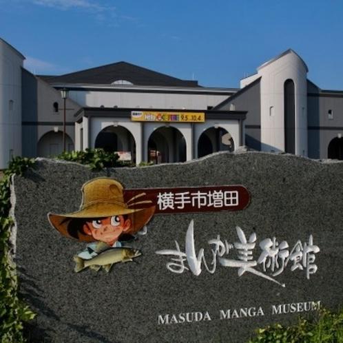 横手市増田 『まんが美術館』まで車で約15分