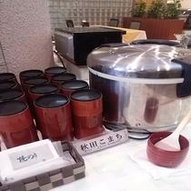 朝食(ごはん・地元で有名なあきたこまち米使用)