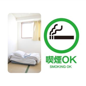 シングル 和室【喫煙(たばこ)可】