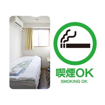 シングル 洋室【喫煙(たばこ)可】