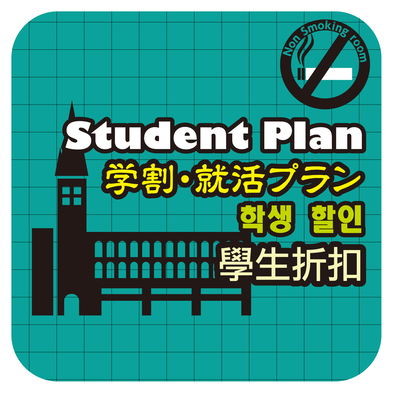 【禁煙】学生就活・面接・授業・資格・受験・学生旅行応援プラン