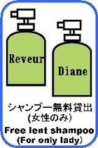 240x160女性用貸出シャンプー Free shampoo for lady