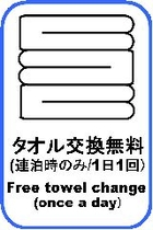 240x160無料でタオル交換 Towel change for free
