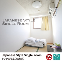 シングル和室禁煙 Single Japanese non smoking room
