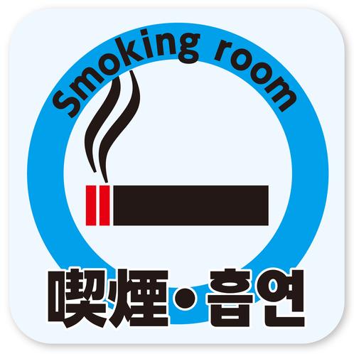 喫煙プラン