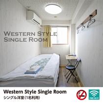 シングル洋室 Single Western room